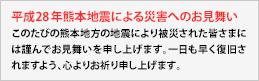 平成28年熊本地震による災害へのお見舞い